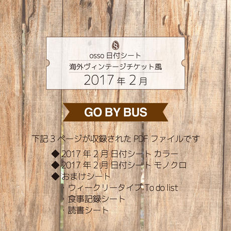 osso日付シート 2017年2月