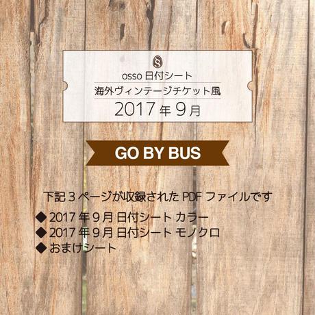 【PDF】osso日付シート 2017年9月