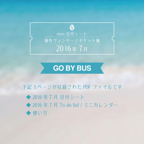 osso日付シート 2016年7月