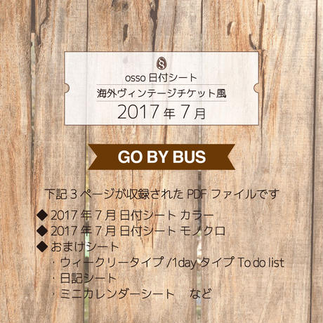 osso日付シート 2017年7月