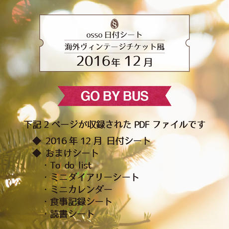 osso日付シート 2016年12月