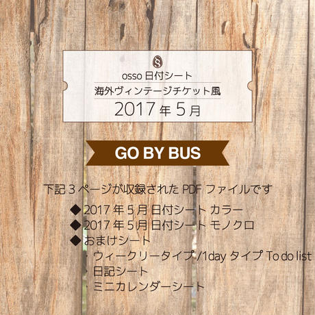 osso日付シート 2017年5月