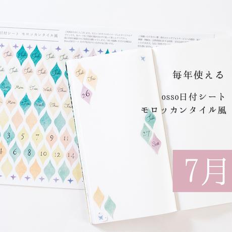 【PDF】osso日付シートモロッカンタイル風 7月