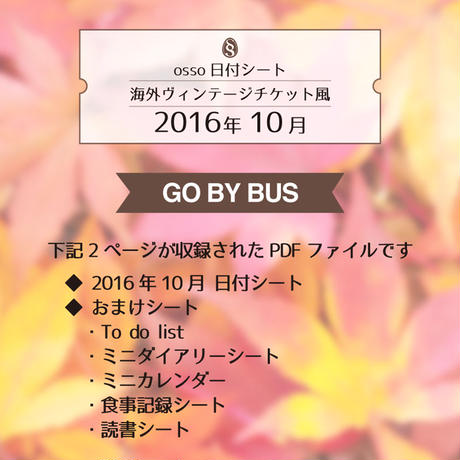 osso日付シート 2016年10月