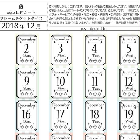 【PDF】osso日付シート 2018年12月 フレームチケットタイプ
