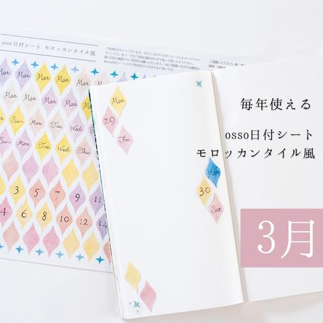 【PDF】osso日付シートモロッカンタイル風 3月