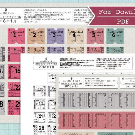 【PDF】osso日付シート 2018年1月ヴィンテージチケットタイプ・3枚セット