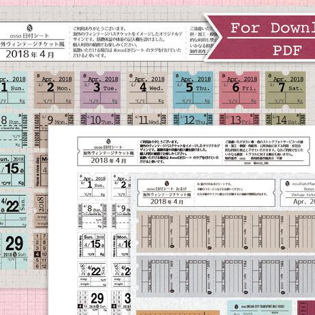 【PDF】osso日付シート 2018年4月ヴィンテージチケットタイプ・3枚セット