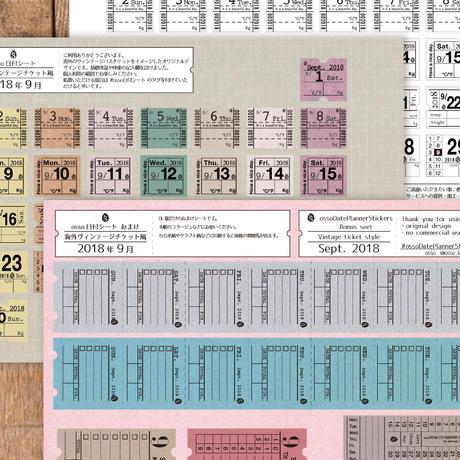 【PDF】osso日付シート 2018年9月ヴィンテージチケットタイプ・3枚セット