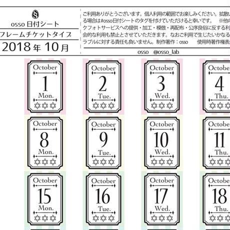 【PDF】osso日付シート 2018年10月 フレームチケットタイプ