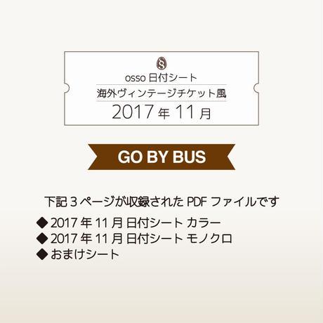 【PDF】osso日付シート 2017年11月