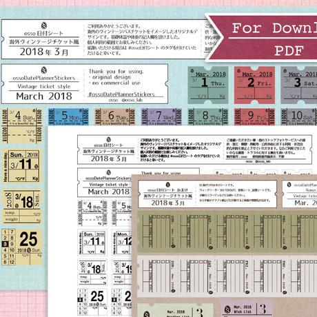 【PDF】osso日付シート 2018年3月ヴィンテージチケットタイプ・3枚セット