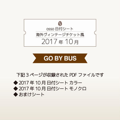【PDF】osso日付シート 2017年10月