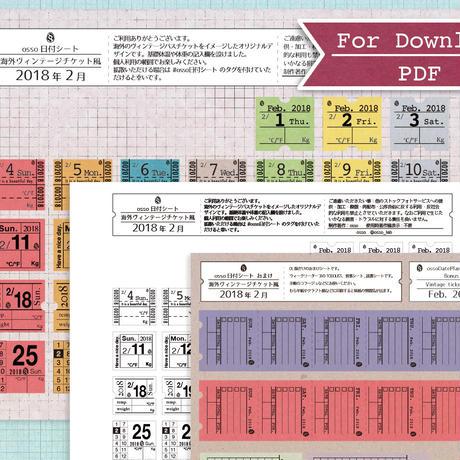 【PDF】osso日付シート 2018年2月ヴィンテージチケットタイプ・3枚セット