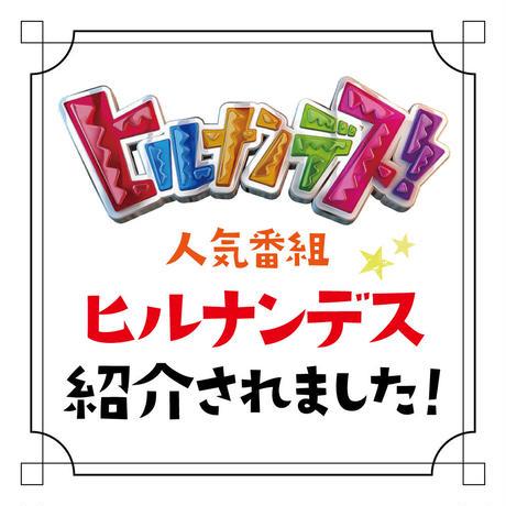 日本テレビ「ヒルナンデス」など人気テレビ番組で紹介されました!ゆう玄プレミアム 6人前セット