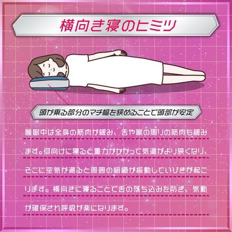 【購入】スリープバンテージドクター いびきの専門家とのコラボから生まれた枕