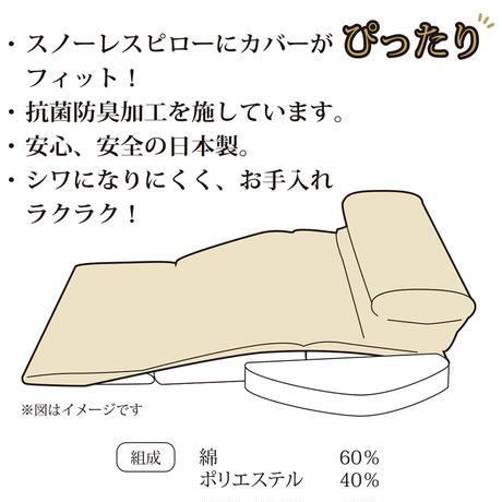 【購入】スノーレスピロー 専用カバー(360146060)