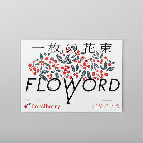 Coralberry マンリョウ