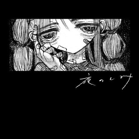 A5正方形モノクロイラスト本「夜のしみ」
