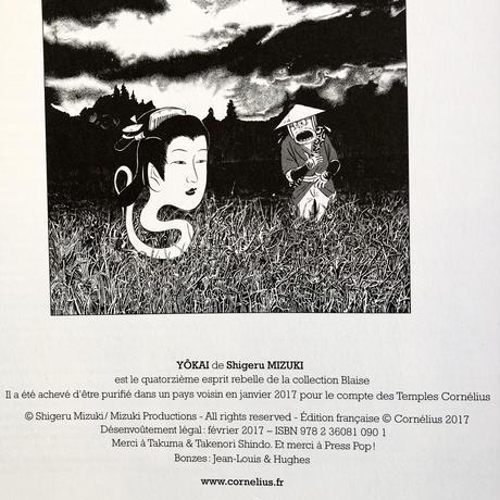 SHIGERU MIZUKI/水木しげる:YOKAI(フランス語版)
