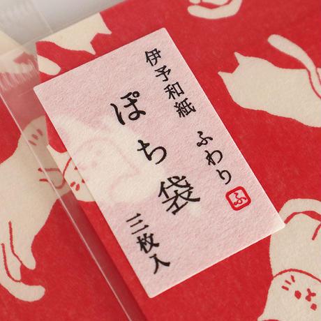 伊予和紙ふわり・ぽち袋ねこ(06-152)