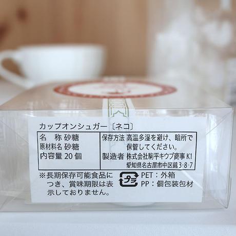 カップオンシュガー・ネコ(09-242)