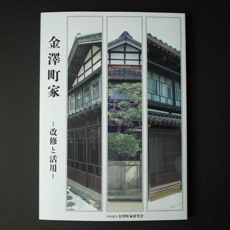 金澤町家研究会/Kanazawa Machiya Kenkyukai 『金澤町家 -改修と活用-』