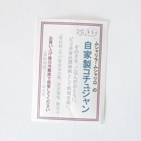 ムシャリラ・ムシャリロ/Musyarira Musyariro「自家製コチュジャン」