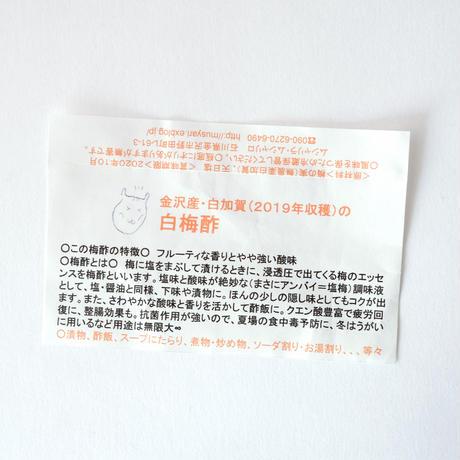 ムシャリラ・ムシャリロ/Musyarira Musyariro「白梅酢」