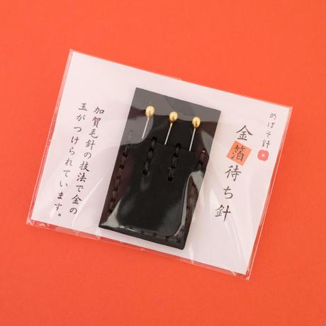 目細八郎兵衛商店/Meboso Hachirobei Shouten「金箔待ち針」