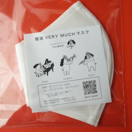 饅頭verymuch/Manu-verymuch「饅頭 VERY MUCH マスク 音楽」