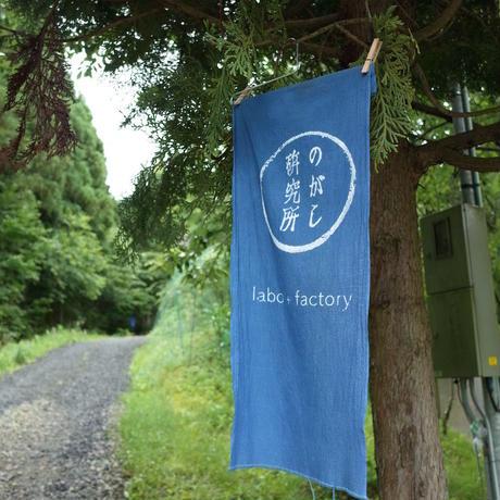 のがし研究所/nogashi labo&factory「朝市」