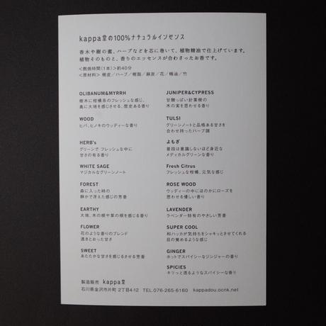 kappa堂/kappa-dou「河童のお香」