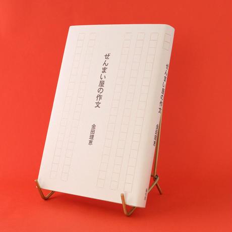 龜鳴屋/Kamenakuya『ぜんまい屋の作文』