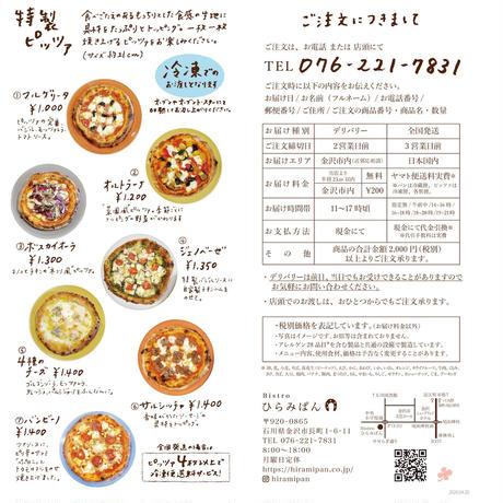 ひらみぱんのテイクアウト・宅配・配送情報