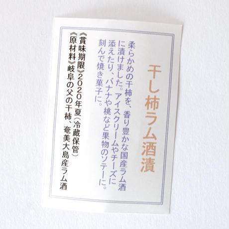 ムシャリラ・ムシャリロ/Musyarira Musyariro「干し柿ラム酒漬」