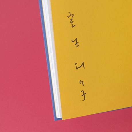 龜鳴屋/Kamenakuya『犀星映画日記』