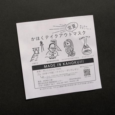 饅頭verymuch/Manu-verymuch「饅頭 VERY MUCH マスク」