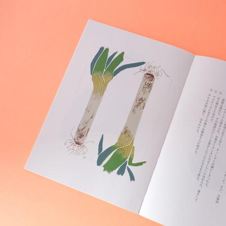 龜鳴屋/Kamenakuya『をみなごのための室生家の料理集』