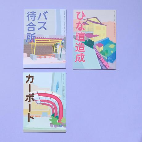 金沢民景/Kanazawa Minkei『金沢民景』