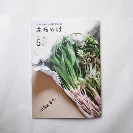 えちゃけ/Echake『えちゃけ』Vol.5