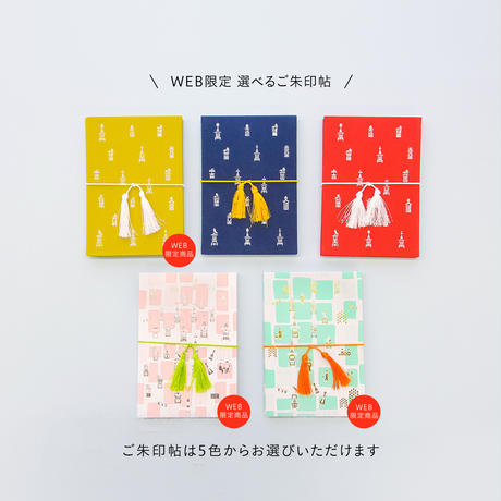 乙女のおどうぐ箱〈10周年セット〉