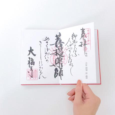 乙女のご朱印帖〈前祭〉(ピンク)ー四つ葉結びー