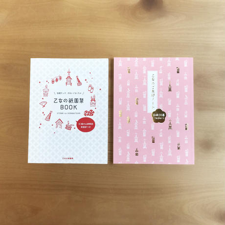 乙女のご朱印ノート〈ガイドブック付き〉ピンク