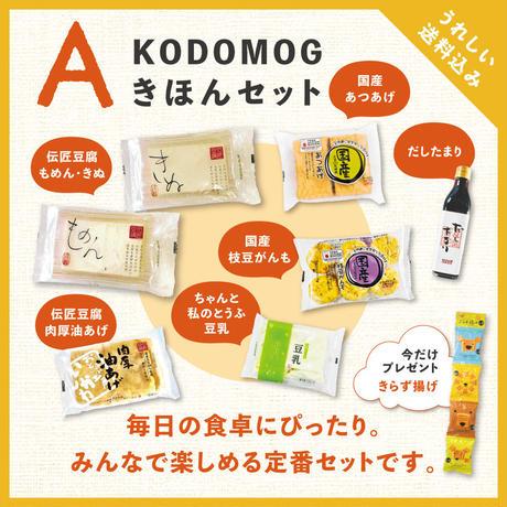 きほんセットA(送料無料※)