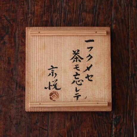 古高取茶碗 柳宗悦箱書