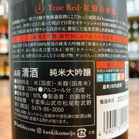 寒菊 True Red 純米大吟醸 雄町50 おりがらみ無濾過生原酒 720ml