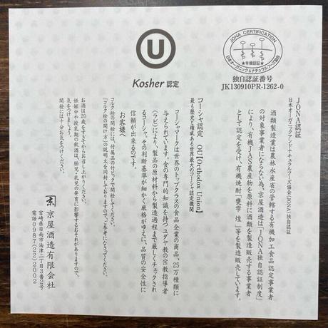 有機焼酎 甕雫~煌~KOU(オーガニック)