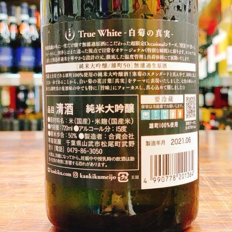 寒菊 True White 純米大吟醸 雄町50 濾過生原酒 1800ml