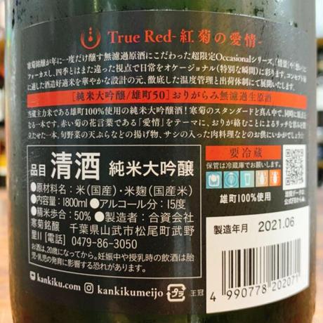 寒菊 True Red 純米大吟醸 雄町50 おりがらみ無濾過生原酒 1800ml